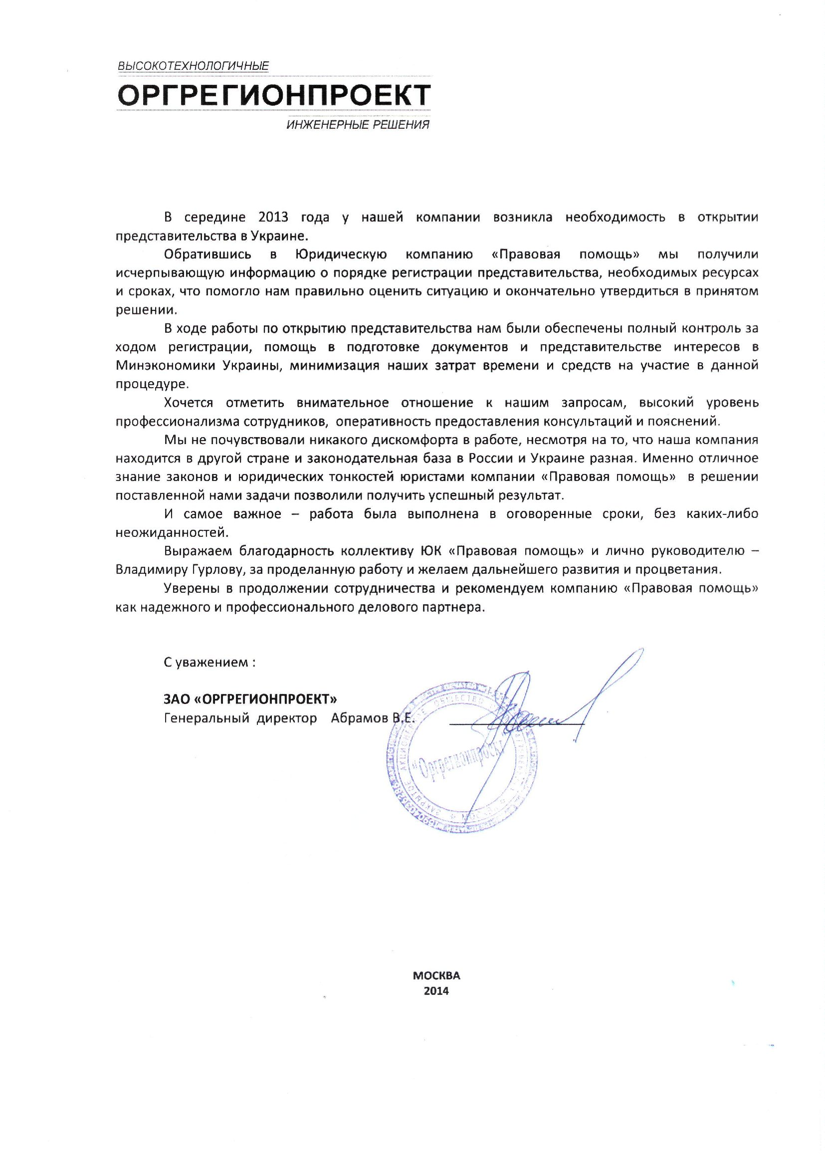 Receiving of official invitation letter for obtainment of general manager v abramov pjsc orgregionproekt stopboris Gallery