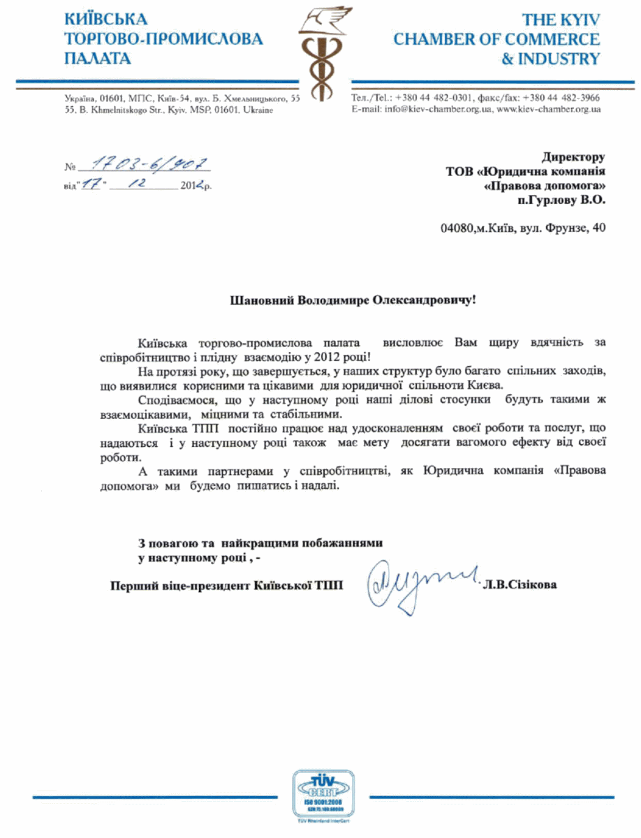 Receiving Of Official Invitation Letter For Obtainment Of