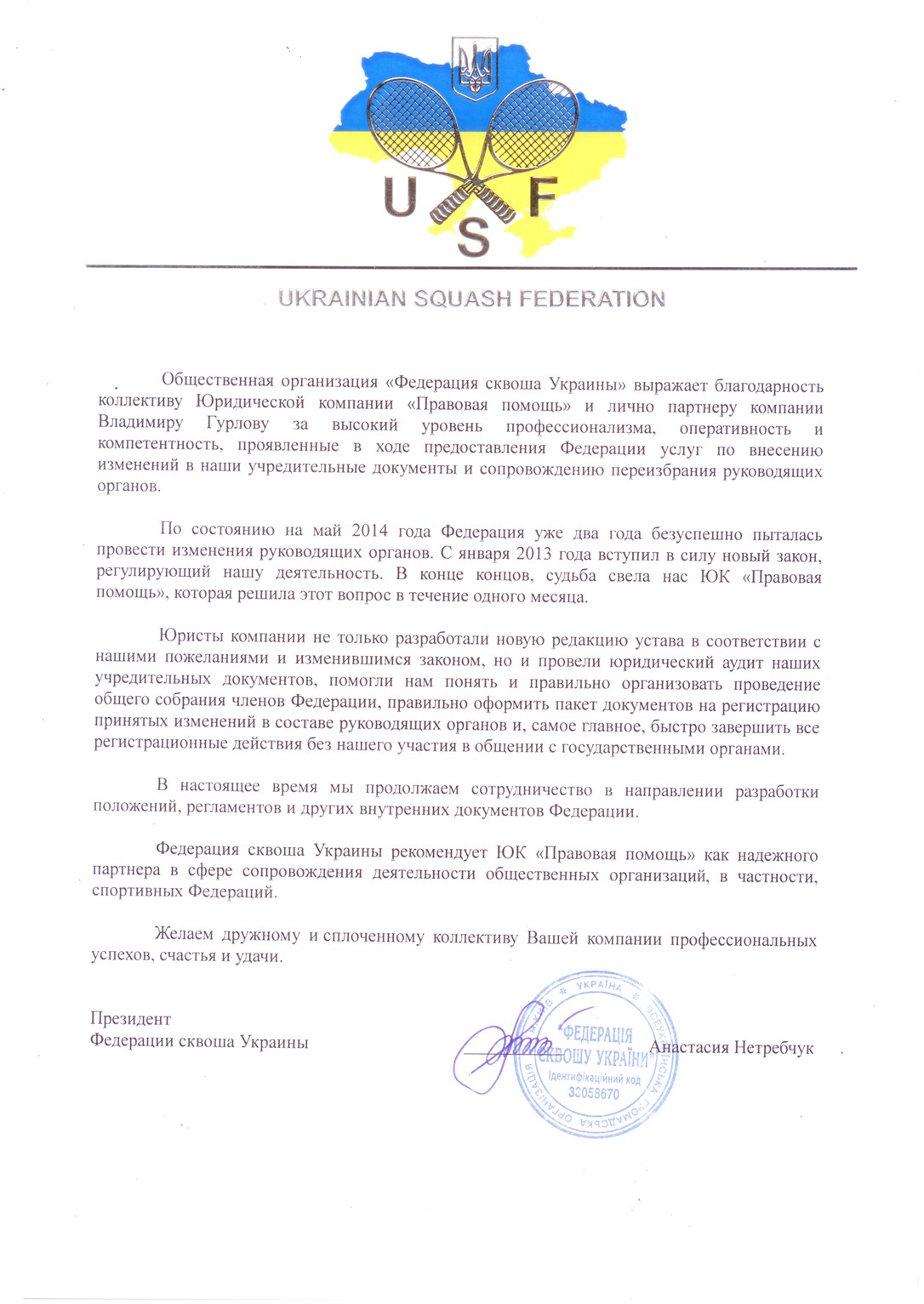 Receiving of official invitation letter for obtainment of president a netrebchuk ukrainian squash federation stopboris