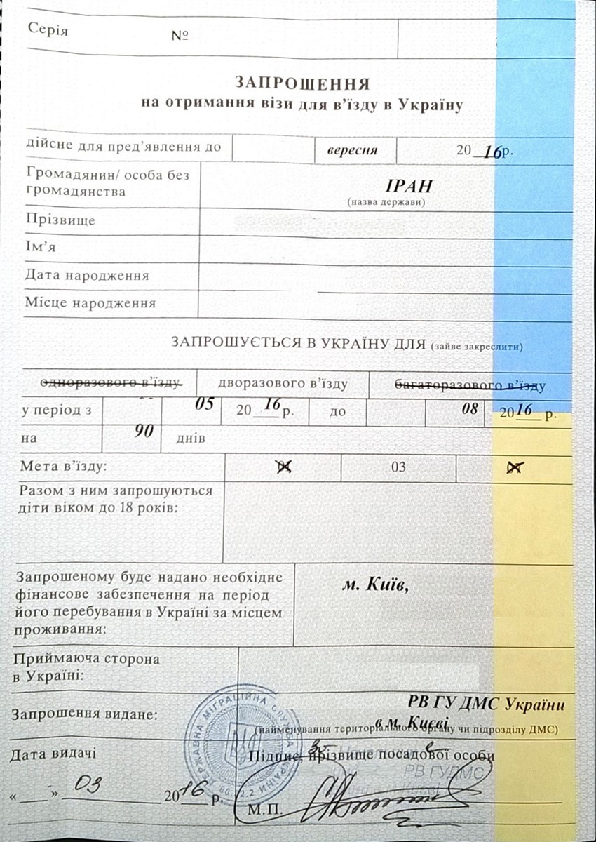 Official Invitation To Ukraine Received In March Of 2016